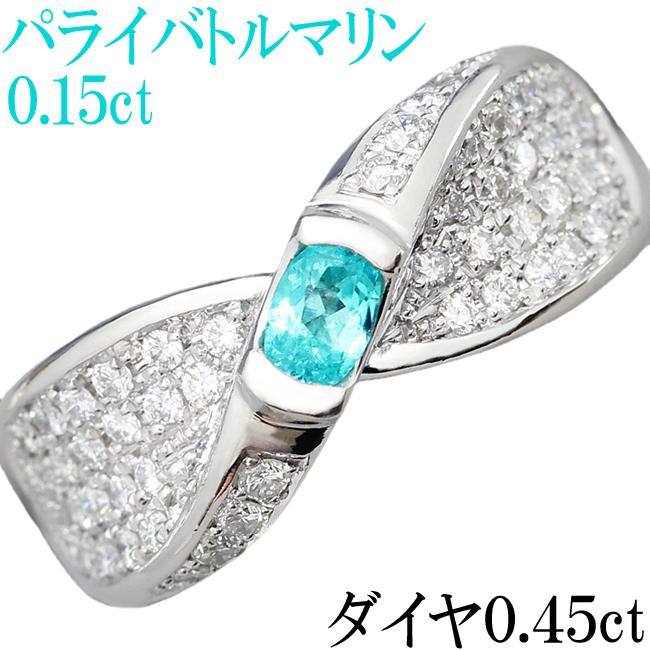 パライバトルマリン 0.15ct ダイヤ 0.45ct リング 指輪 Pt900 12.5号【中古】【新品仕上げ済】