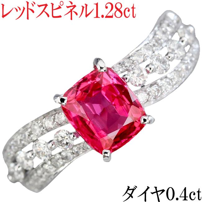 レッドスピネル 1.28ct ダイヤ 0.4ct リング 指輪 K18WG 12号【中古】【新品仕上げ済】