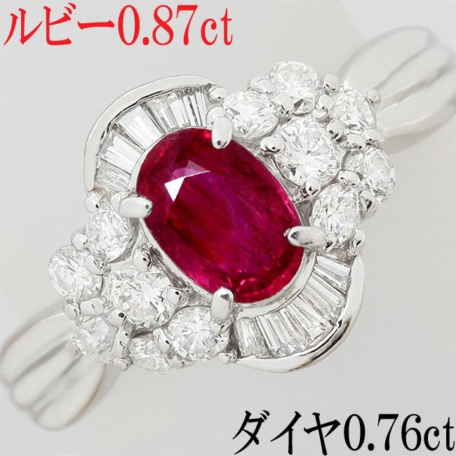 ルビー 0.87ct ダイヤ 0.76ct Pt850 指輪 リング 17.5号【中古】【新品仕上げ済】