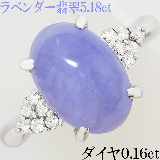 ラベンダー ヒスイ 翡翠 5.18ct ダイヤ 0.16ct リング 指輪 Pt900 12号【中古】【新品仕上げ済】
