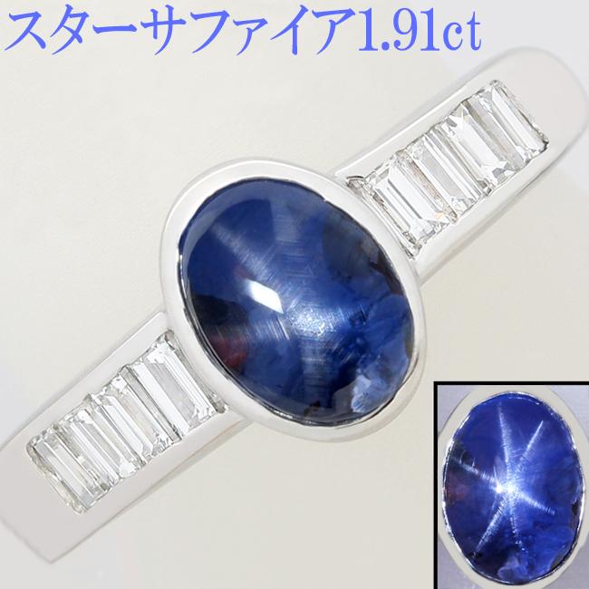 スターサファイア 1.91ct ダイヤ 0.47ct Pt900 リング 指輪 12号【中古】【新品仕上げ済】
