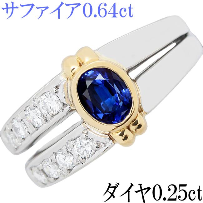 サファイア 0.64ct ダイヤ 0.25ct Pt900 K18 リング 指輪 11.5号【中古】【新品仕上げ済】