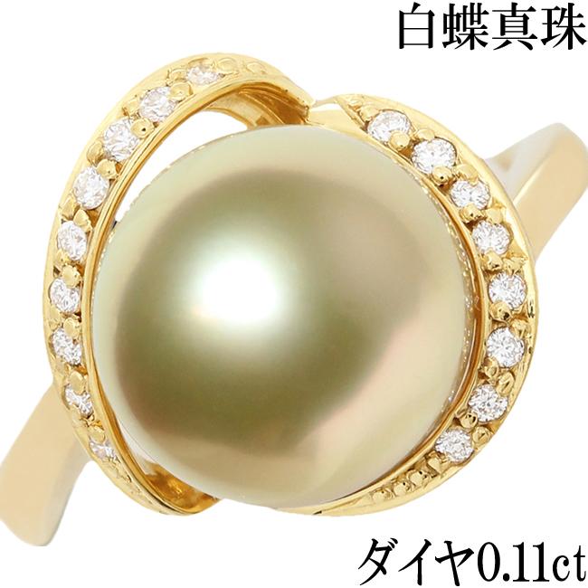 南洋 白蝶真珠 ゴールデン パール 10.7ミリ ダイヤ 0.11ct リング 指輪 K18 12号【中古】【新品仕上げ済】