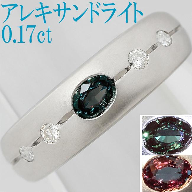 アレキサンドライト 0.17ct ダイヤ 0.15ct Pt900 リング 指輪 艶消し 11.5号【中古】【新品仕上げ済】