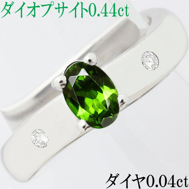 ダイオプサイド 0.44ct ダイヤ 0.04ct Pt900 リング 指輪 11号【中古】【新品仕上げ済】