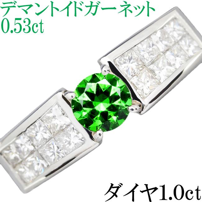 デマントイドガーネット 0.53ct ダイヤ 1.0ct Pt900 リング 指輪 12号【中古】【新品仕上げ済】