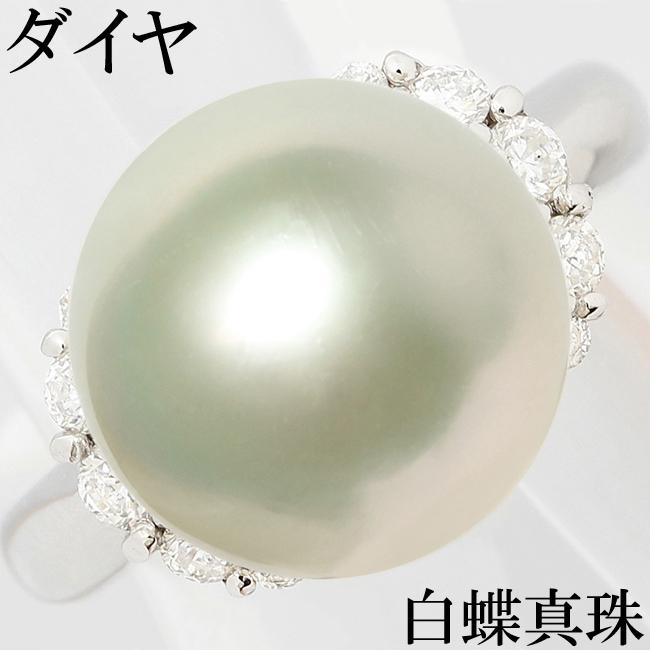 白蝶真珠 12ミリ ダイヤ 0.32ct リング 指輪 Pt900 11号【中古】【新品仕上げ済】