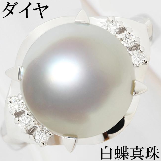 白蝶真珠 パール 10ミリ ダイヤ 0.09ct リング 指輪 Pt900 9号【中古】【新品仕上げ済】