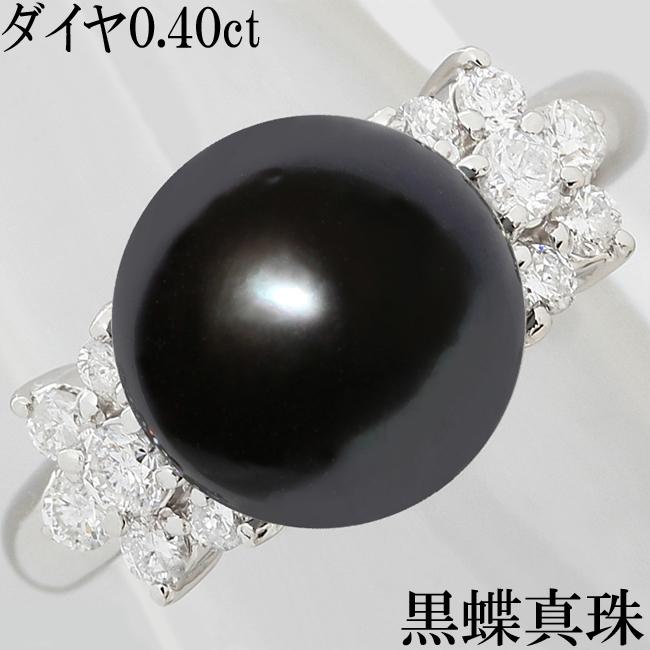 黒蝶真珠 10mm 10ミリ ダイヤ 0.4ct Pt900 リング 指輪 11号【中古】【新品仕上げ済】
