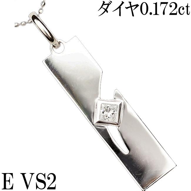 ダイヤ 0.172ct E VS2 ペンダント ネックレス K18WG プリンセス プレート【中古】【新品仕上げ済】【ネックレス新品】