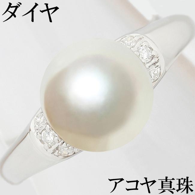 アコヤ 真珠 パール 8mm 8ミリ ダイヤ 0.06ct Pt900 リング 指輪 11.5号【中古】【新品仕上げ済】