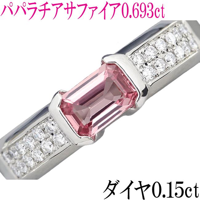 パパラチアサファイア 0.693ct ダイヤ 0.15ct リング 指輪 Pt900 12号【中古】【新品仕上げ済】