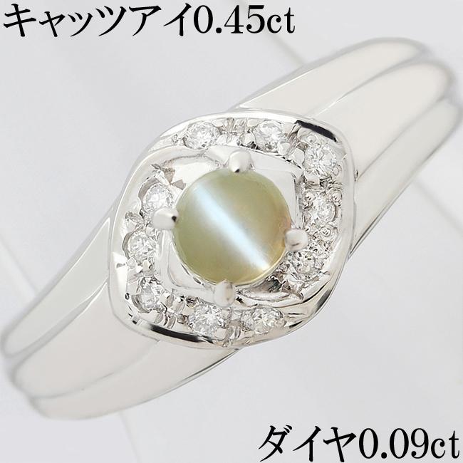 キャッツアイ 0.45ct ダイヤ 0.09ct Pt850 リング 指輪 クリソベリル 11号【中古】【新品仕上げ済】