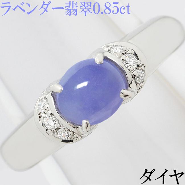 ラベンダーヒスイ 翡翠 0.85ct ダイヤ 0.05ct Pt900 リング 指輪 9号【中古】【新品仕上げ済】
