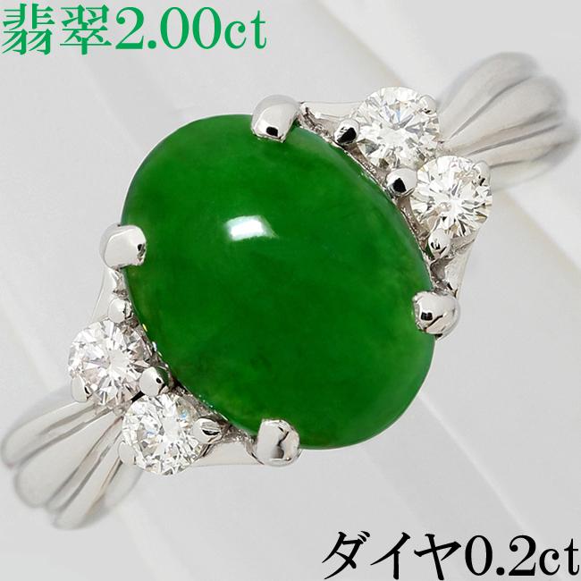 翡翠 ヒスイ 2.00ct ダイヤ 0.20ct リング 指輪 Pt900 10.5号【中古】【新品仕上げ済】