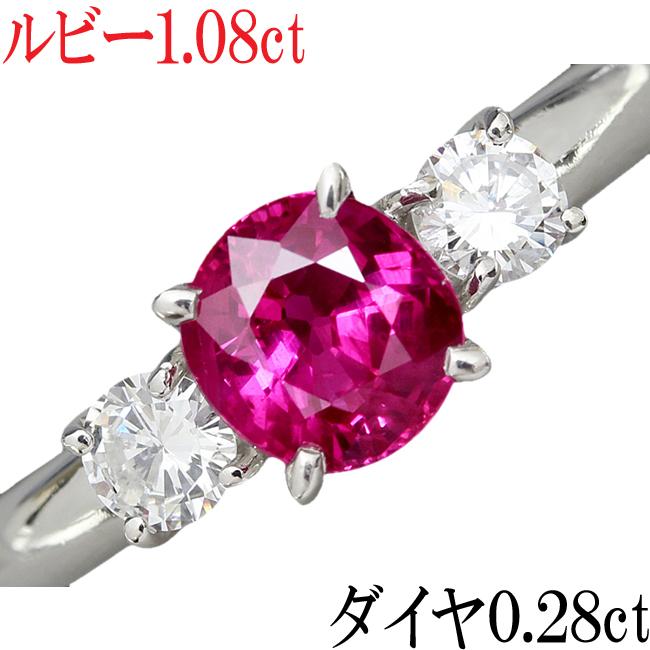 ルビー 1.08ct ダイヤ 0.28ct リング 指輪 Pt900 鑑別付 12号【中古】【新品仕上げ済】