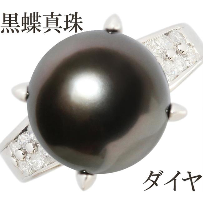 黒蝶真珠 パール 10.7ミリ ダイヤ 0.35ct リング 指輪 Pt900 6号【中古】【新品仕上げ済】