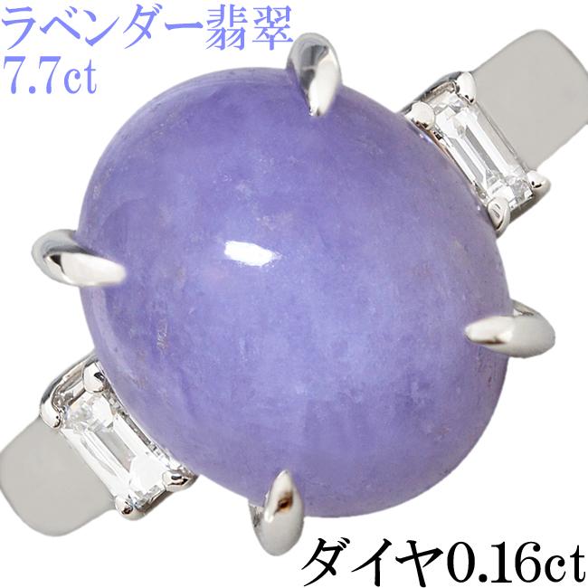 ラベンダー ヒスイ 翡翠 7.7ct ダイヤ 0.16ct リング 指輪 Pt900 プラチナ 11号【中古】【新品仕上げ済】