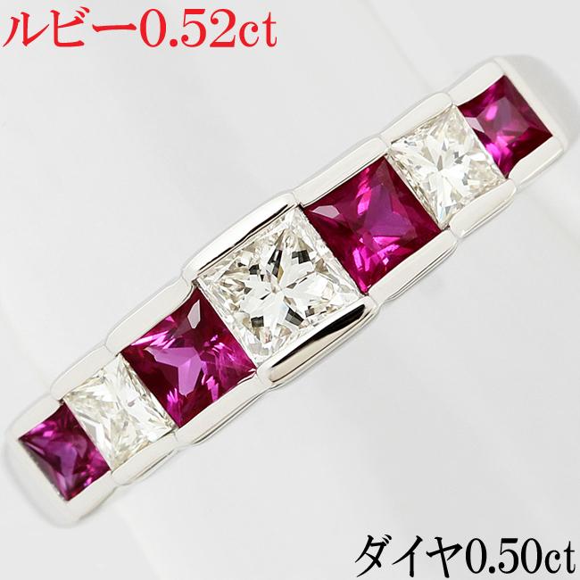 ルビー 0.52ct ダイヤ 0.5ct Pt900 リング 指輪 プリンセス 13号【中古】【新品仕上げ済】