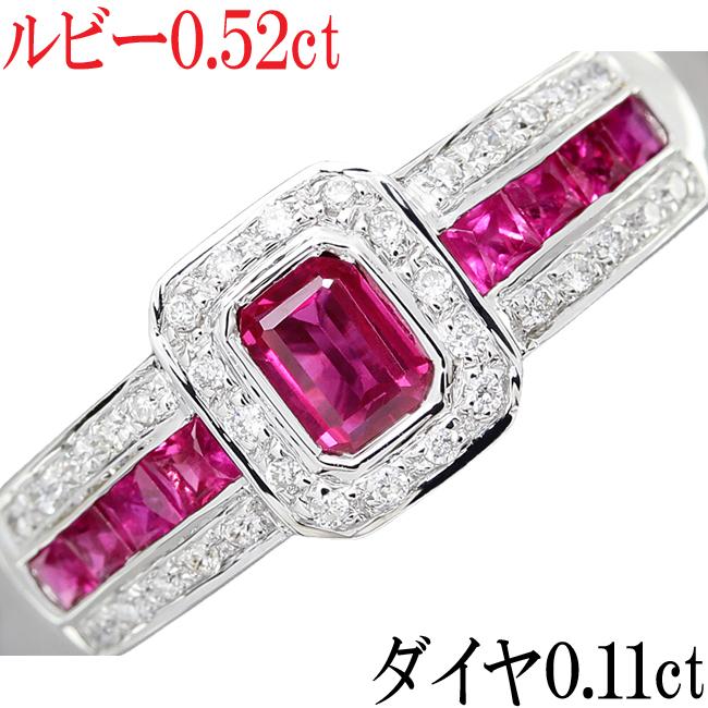 ルビー 0.52ct ダイヤ 0.11ct リング 指輪 K18WG 16号【中古】【新品仕上げ済】