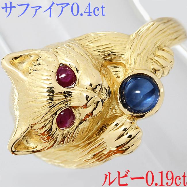 ネコ リング 指輪 サファイア 0.4ct ルビー 0.19ct K18 11.5号【中古】【新品仕上げ済】