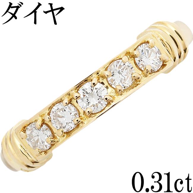 ダイヤ 0.31ct 指輪 リング K18 11号【中古】【新品仕上げ済】