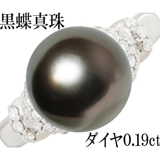 南洋 黒蝶真珠 10.1ミリ ダイヤ 0.19ct リング 指輪 Pt900 11号【中古】【新品仕上げ済】