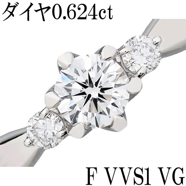 ダイヤ 0.624ct 0.2ct F VG VVS1 Pt900 リング 指輪 9号【中古】【新品仕上げ済】