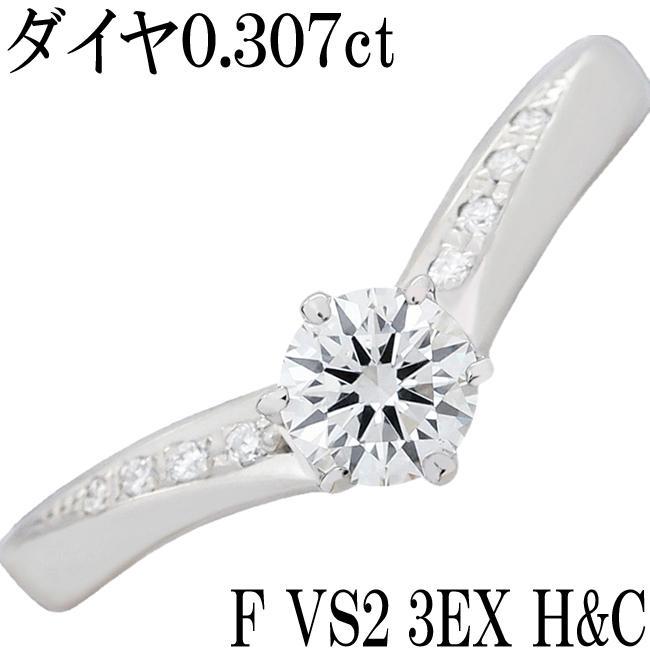 ダイヤ 0.307ct + 0.03ct F 3EX H&C VS2 Pt950 リング 指輪 8号【中古】【新品仕上げ済】