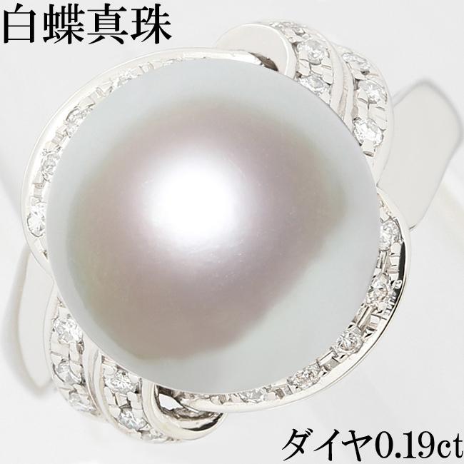 白蝶真珠 11.8ミリ ダイヤ 0.19ct リング 指輪 Pt900 12号【中古】【新品仕上げ済】