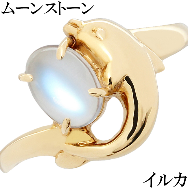 ブルームーンストーン リング 指輪 K18 イルカ 11.5号【中古】【新品仕上げ済】