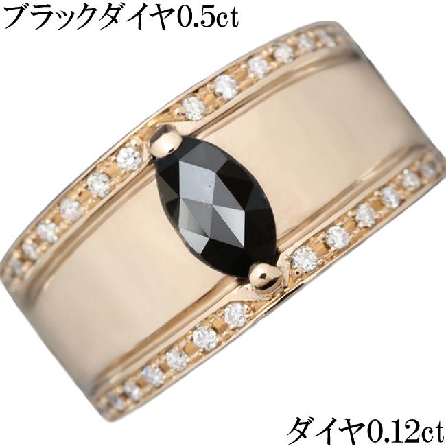 ブラックダイヤ 0.5ct ダイヤ 0.17ct リング 指輪 K18PG 10.5号【中古】【新品仕上げ済】