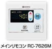 ノーリツ(NORITZ)ガス給湯器 【RC-7626M】(RC7626M) メインリモコン