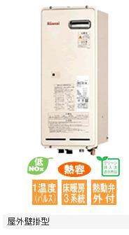 リンナイ ガス暖房専用熱源機 【RH-61W(A)】 屋外壁掛型