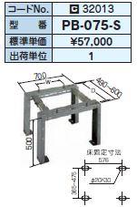 日晴金属 キャッチャー【PB-075-S】高さ500mm