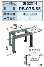 日晴金属 キャッチャー【PB-075-SS】高さ500mm