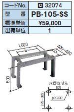 日晴金属 キャッチャー【PB-105-SS】高さ500mm
