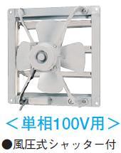 §§###東芝 産業用換気扇【VF-50L4】排気専用タイプ・単相100V用 受注生産