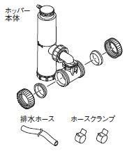 TOTO湯ぽっと部材【RHE97H-32】密閉式排水ホッパー