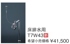 TOTO 排水金具【T7W43】 床排水用