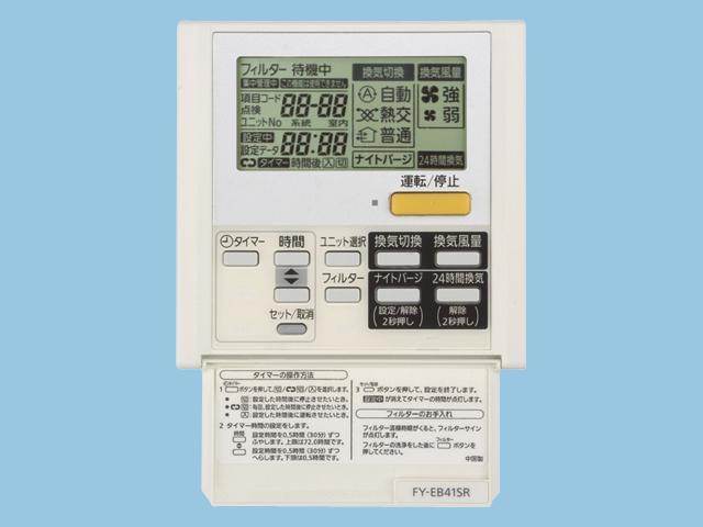 パナソニック【FY-EB41SR】熱交換気ユニット用リモコンスイッチ