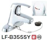 INAX シングルレバー混合水栓 EC/センターセットタイプ【LF-B355SY】ビーフィットゴム栓式(エコハンドル) 一般地・寒冷地共用