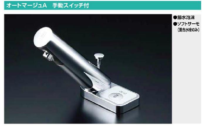 ▽INAX 混合水栓【AM-201TCV1】オートマージュA 手動スイッチ付 排水栓なし 100V電源