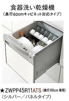 ### クリナップ 食器洗い乾燥機【ZWPP45R11ATS】(シルバー/パネルタイプ)(奥行60cm専用)