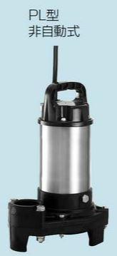 テラル ポンプ【40PL-5.25】PL(非自動式) 50Hz 三相200V