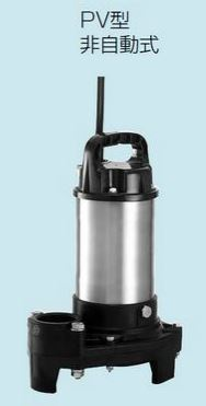 テラル ポンプ【40PV-5.25S】小型セミボルテックス 汚水・雑排水用 PV(非自動式) 50Hz 単相100V