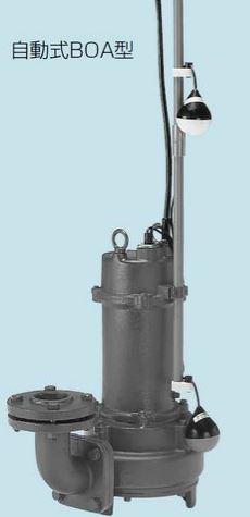 テラル ポンプ【50BOA-51.5】排水水中ポンプ 鋳鉄製 (標準仕様) BOA(自動式) 50Hz 三相200V