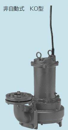 テラル ポンプ【100KO-53.7-C】排水水中ポンプ 鋳鉄製 カッター付 汚水・汚物水・雑排水用 (着脱装置付)KO(非自動式) 50Hz 三相200V
