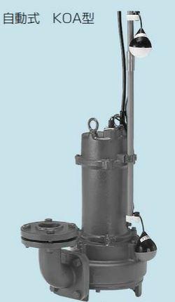 テラル ポンプ【65KOA-53.7-C】排水水中ポンプ 鋳鉄製 カッター付 汚水・汚物水・雑排水用 (着脱装置付)KOA(自動式) 50Hz 三相200V