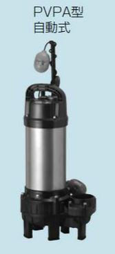 テラルポンプ【80PVPA-53.7-TOK2】排水水中ポンプ樹脂製PVPA(自動式)着脱装置付50Hz三相200V